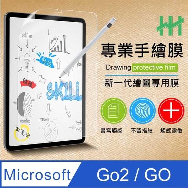 繪畫紙感保護貼系列 Microsoft Surface Go2 (10.5吋)