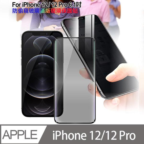 CITY for iPhone 12/12 Pro 6.1吋 防偷窺玻璃滿版玻璃保護貼-黑