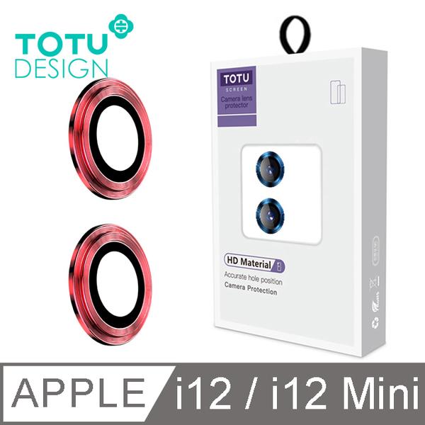 【TOTU】iPhone 12 /12 Mini 鏡頭貼 i12 Mini 鋼化膜 保護貼 鋁合金鋼化玻璃 金盾系列 紅色