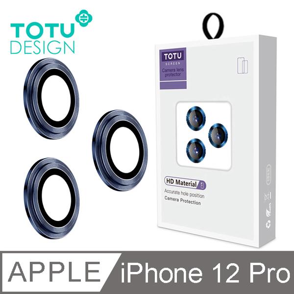 【TOTU】iPhone 12 Pro 鏡頭貼 i12 Pro 鋼化膜 6.1吋 保護貼 鋁合金鋼化玻璃 金盾系列 藍色