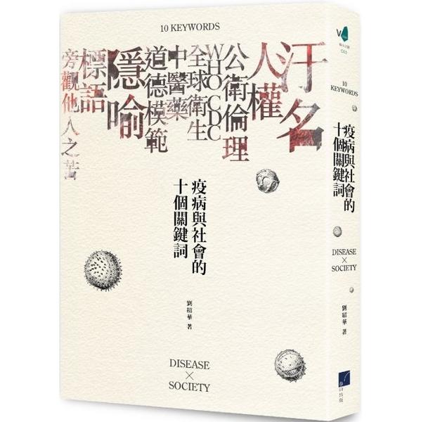 (春山出版)疫病與社會的十個關鍵詞