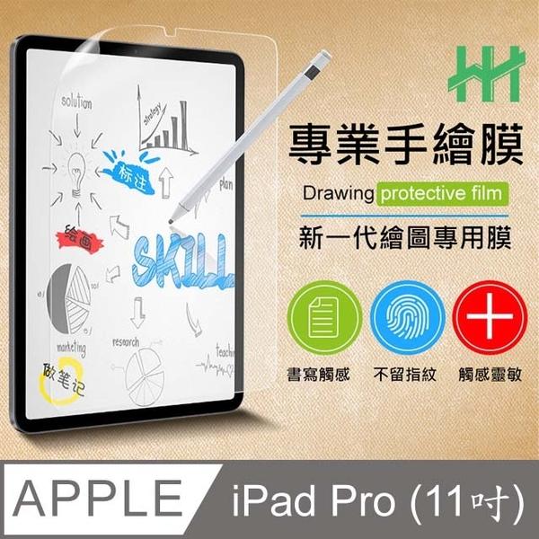 繪畫紙感保護貼系列 Apple iPad Pro (2020/2018)(11吋)