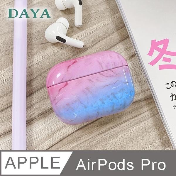 【DAYA】AirPods Pro 經典大理石系列保護套-漸層粉