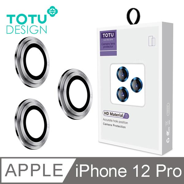 【TOTU】iPhone 12 Pro 鏡頭貼 i12 Pro 鋼化膜 6.1吋 保護貼 鋁合金鋼化玻璃 金盾系列 銀色