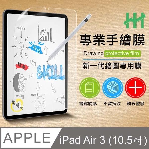 繪畫紙感保護貼系列 Apple iPad Air 3 (10.5吋)