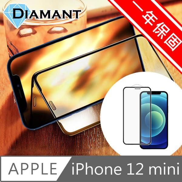 Diamant iPhone 12 mini 全滿版9H高清防爆鋼化玻璃保護貼 黑