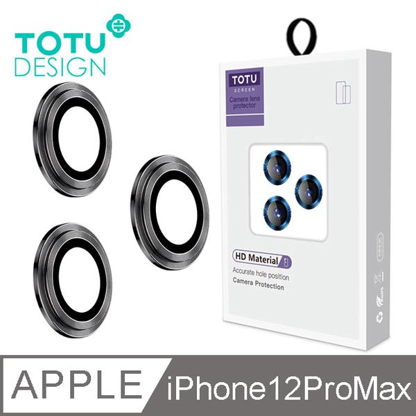 【TOTU】iPhone12ProMax 鏡頭貼 i12ProMax 鋼化膜 6.7吋 保護貼 鋁合金鋼化玻璃 金盾系列 黑色