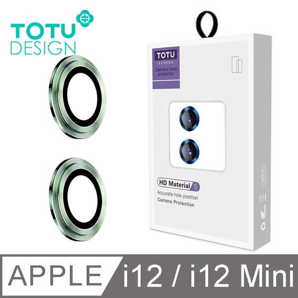 【TOTU】iPhone 12 /12 Mini 鏡頭貼 i12 Mini 鋼化膜 保護貼 鋁合金鋼化玻璃 金盾系列 綠色