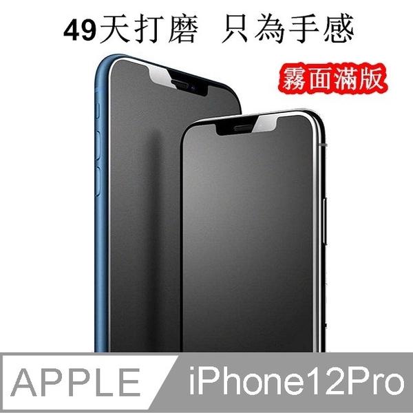 (JIEN HONG)iPhone12 Pro 霧面 (滿版) 保護貼