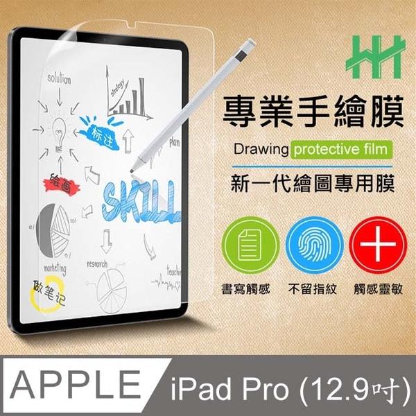 繪畫紙感保護貼系列 Apple iPad Pro (2020/2018)(12.9吋)