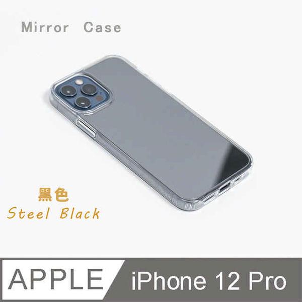 【iPhone 12 Pro 6.1吋】鏡面系列防摔手機保護殼 - 黑色