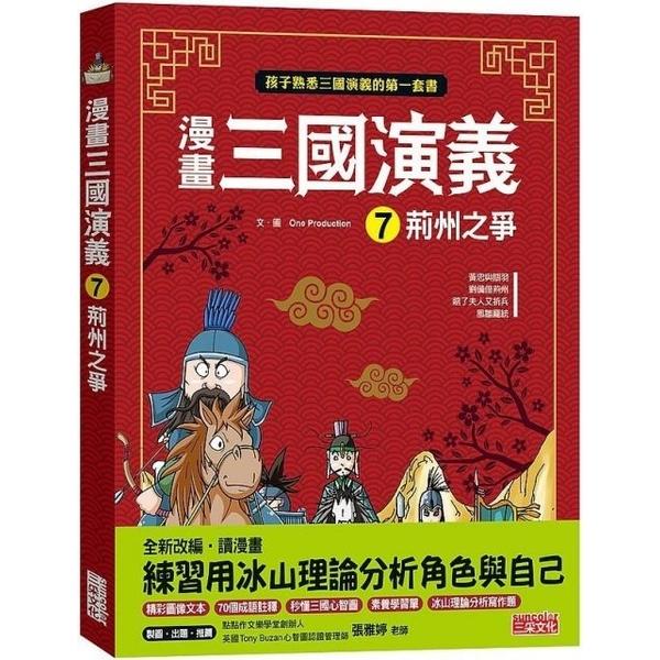 (三采文化)漫畫三國演義(7)荊州之爭