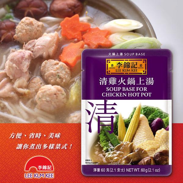 [Lee Kum Kee] Chicken Hot Pot Soup 60gx3 packs
