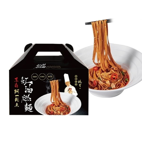 (A-Yi)A-Yi Spicy Oil Noodles