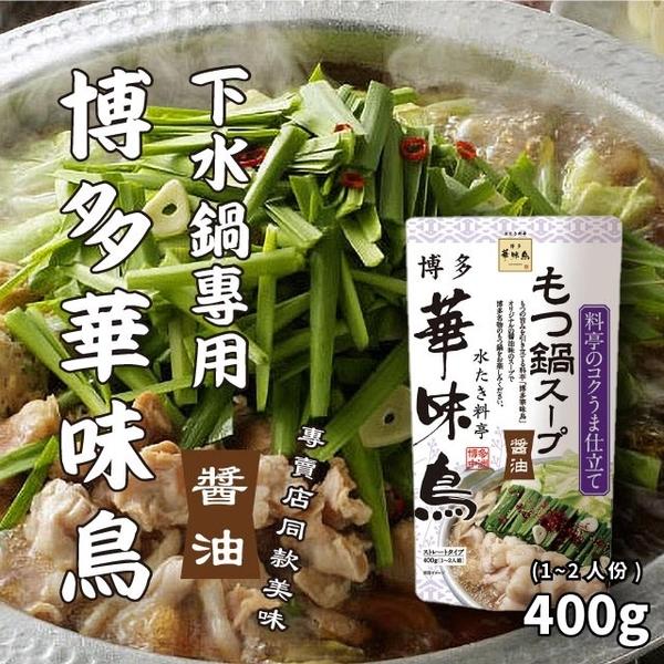 (Hakata Hanamidori)Hakata Hanamidori Japanese Style Soy Sauce Hot Pot Soup Base 1-2 serving 400g