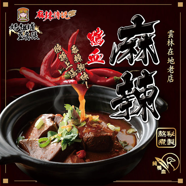 (MZP)MZP Spicy Duck Blood Prepared Foods 800g/pack