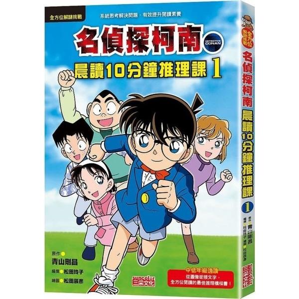 (三采文化)名偵探柯南晨讀10分鐘推理課(1)