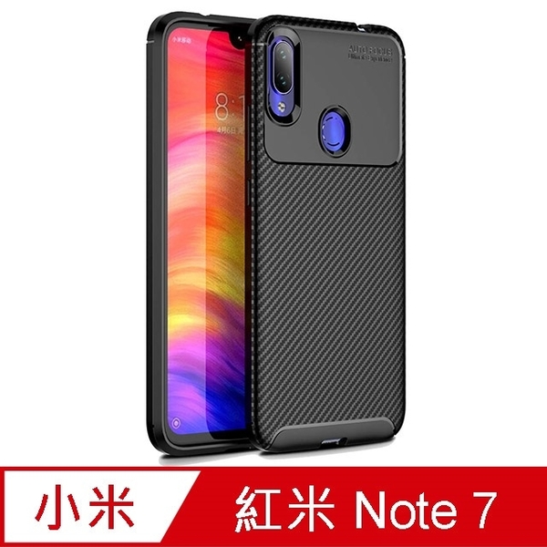 Red rice Note7 anti-fall carbon fiber mobile phone case protective case