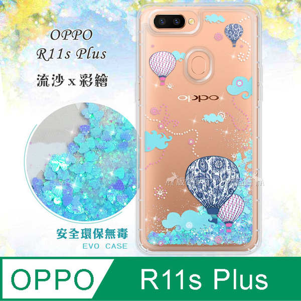 EVO OPPO R11s Plus quicksand painted air pressure protection mobile phone case (hot air balloon)