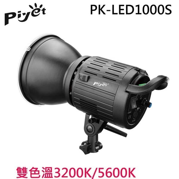 (Piyet)Piyet PK-LED1000S-COB photography light
