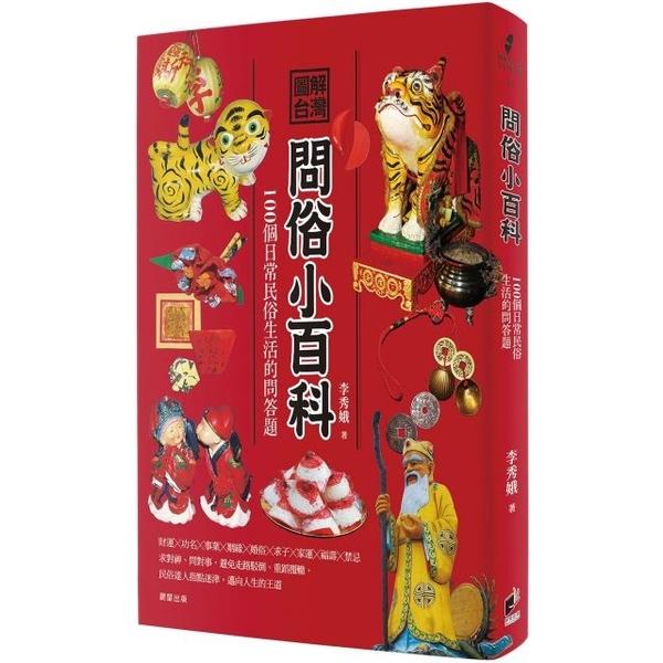(晨星)圖解台灣問俗小百科:100個日常民俗生活的問答題