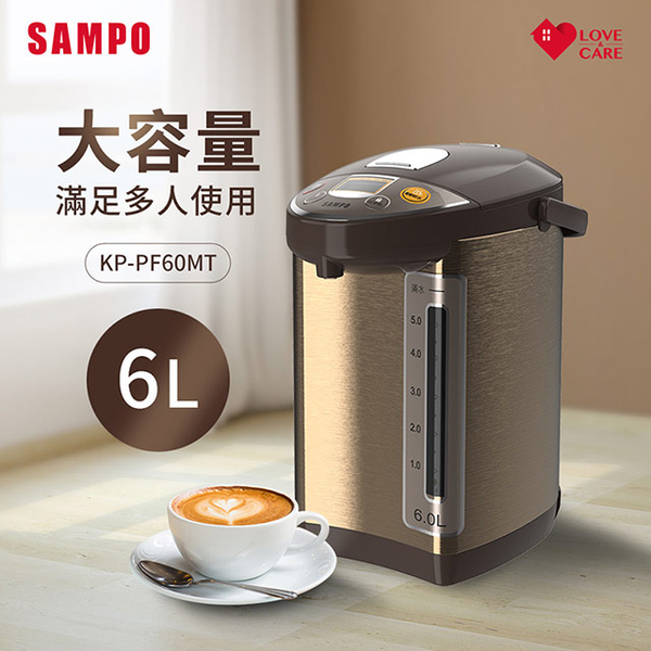 (sampo)SAMPO 6L large-capacity temperature-controlled electric thermos (304 stainless steel inner tank) KP-PF60MT