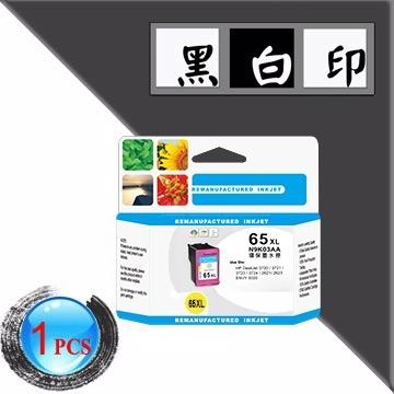 (黑白印)Black and white printing for HP NO.65XL (N9K03AA) color high-capacity eco-friendly ink cartridge