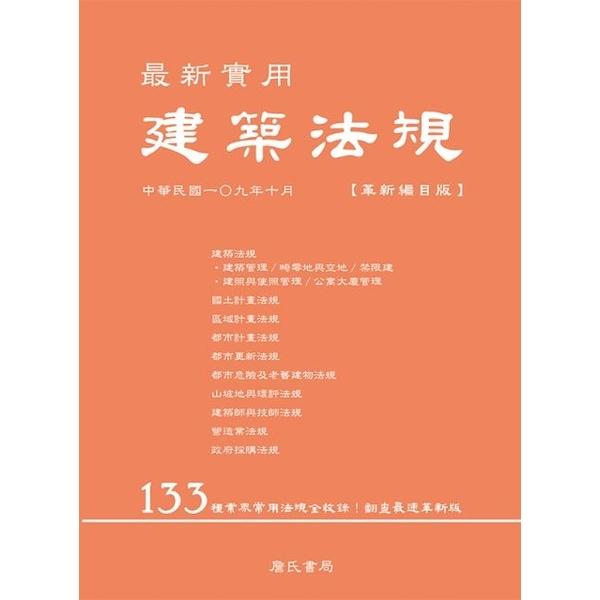 (詹氏書局)最新實用建築法規「革新編目版」(七版)