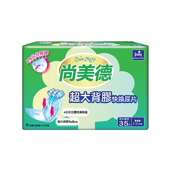 (尚美德)Shang Meide Super Adhesive Quick Change Diaper 35 Pieces x 6 Pack-Box