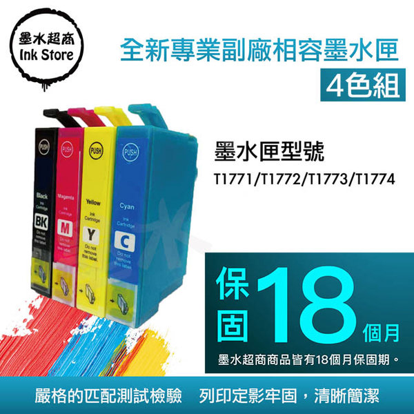 (Ink Story)Ink Superstore for Epson T177 1771/T1772/T1773/T1774 4-color group environmentally friendly compatible ink cartridge