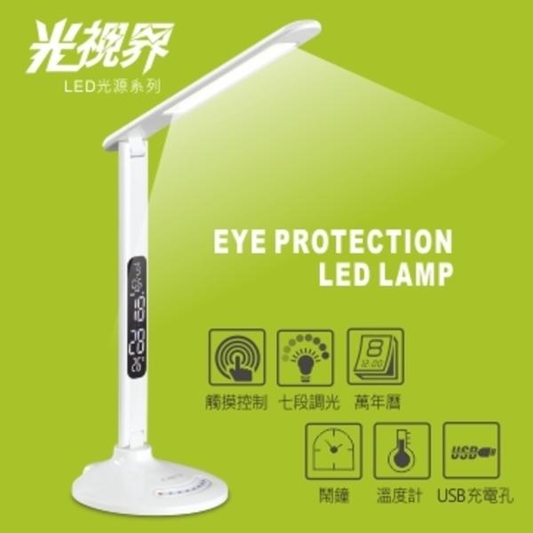 KINYO【光视界】Multifunctional touch LED eye protection lamp PLED865