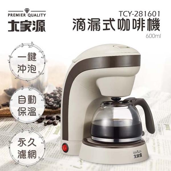 (大家源)Dajiayuan drip coffee machine 600ml TCY-281601