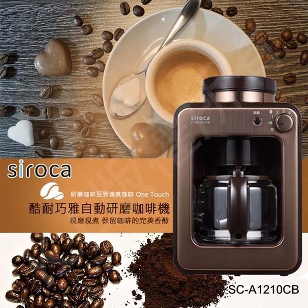(siroca)【Siroca】Fully automatic grinding coffee machine SC-A1210CB