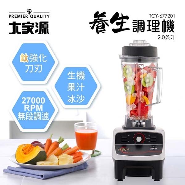 (大家源)Dajiayuan 2.0L Health Conditioning Machine TCY-677201