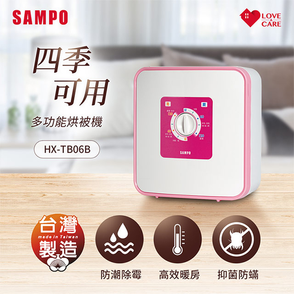 (sampo)SAMPO Multifunctional Quilt Drying Machine for Four Seasons (with quilt ball and drying shoe tube) HX-TB06B