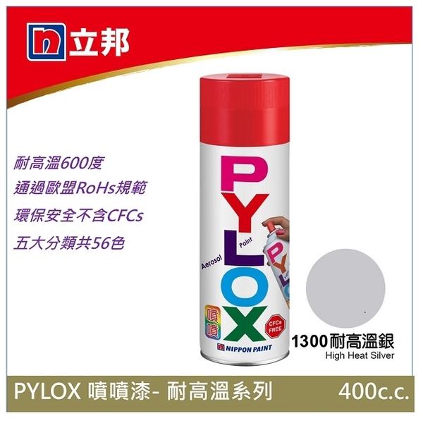 立邦PYLOX噴噴漆--耐高溫系列--1300耐高溫銀