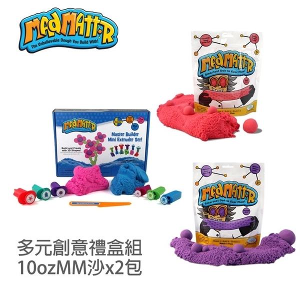 【瑞典Mad Mattr】瘋狂博士MM沙-多元創意禮盒+MM沙超值3入組-番茄紅+葡萄紫