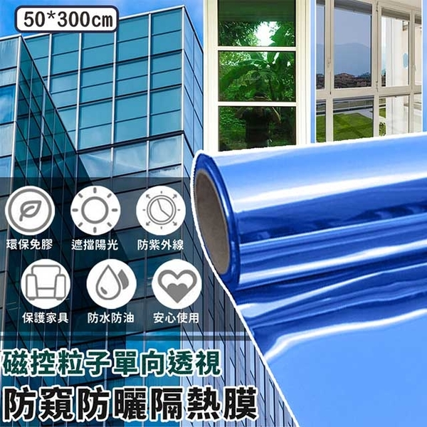 磁控粒子單向透視防窺防曬隔熱膜(50*300cm)附贈刮板-貴族藍(加贈紗窗免拆洗清潔器)