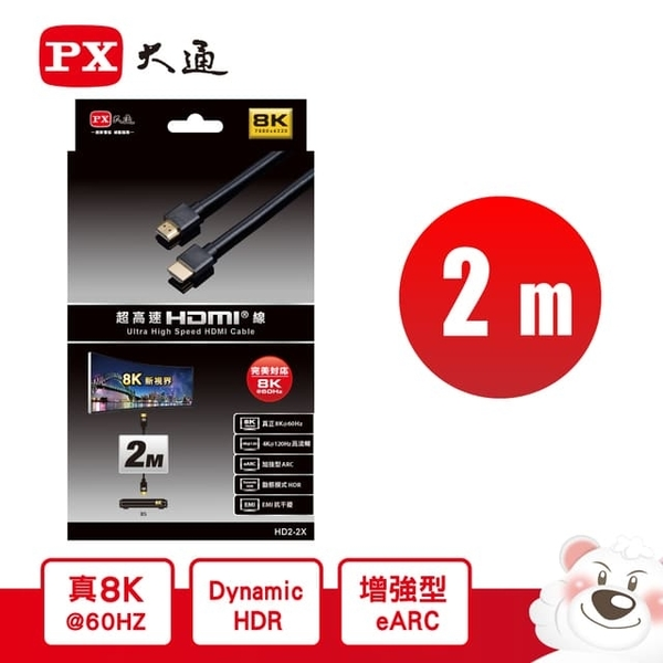 PX Chase HD2-2X true 8K 60Hz HDMI to HDMI 2.1 version 2M male to male high-definition video and audio transmission cable 2 meters 4K 120Hz support PS5