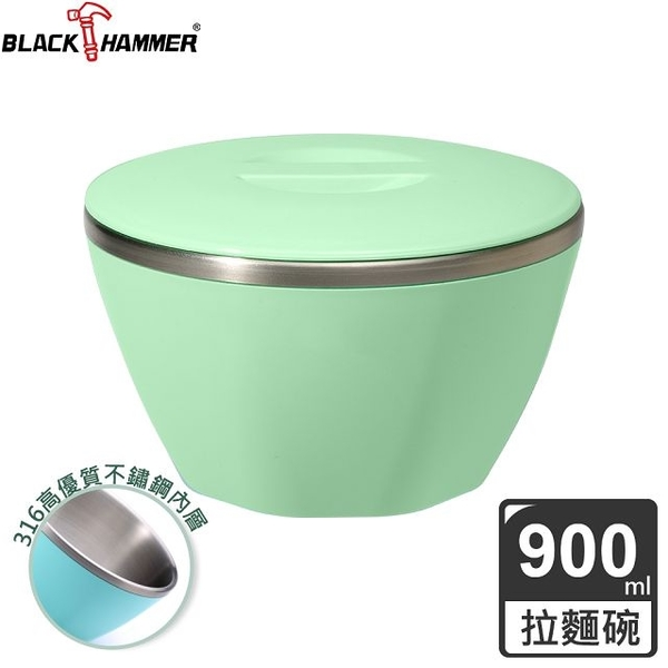 BLACK HAMMER 彩漾316高優質不銹鋼雙層隔熱多功能碗900ML-香草綠