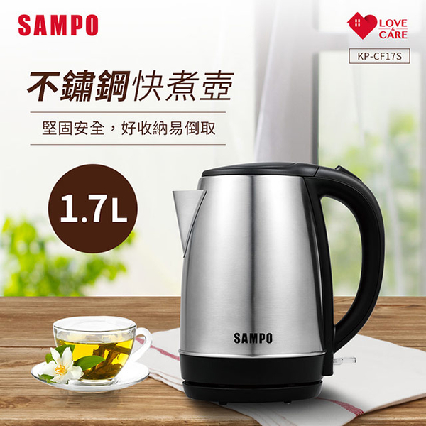 (sampo)SAMPO 1.7L stainless steel quick boiling pot (304 stainless steel liner) KP-CF17S