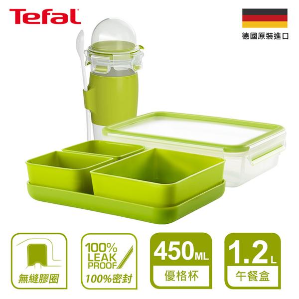 Tefal法國特福 德國EMSA 樂活系列穀物分裝優格杯(450ML)+午餐盒(1.2L)|野餐首選