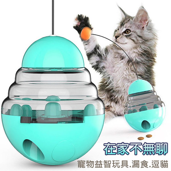 (寵物貴族)[Pet Nobles] Have fun with the tumbler leaking food toy/cat stick/pet toy