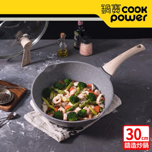 (鍋寶)[CookPower pot treasure] Lava thick cauldron casting non-stick wok 30CM-applicable to induction cooker (including vertical lid)