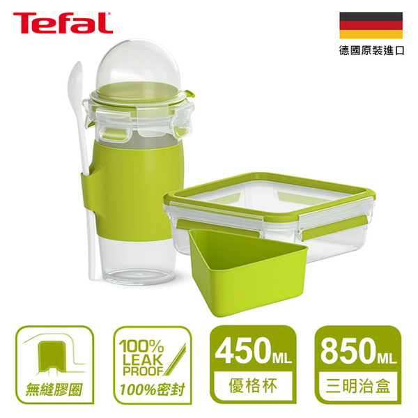 (tefal)Tefal France Tefal Germany EMSA Lohas Series Cereal Distributed Yogurt Cup (450ML) + Sandwich Box 0.85L | Essential for Picnic