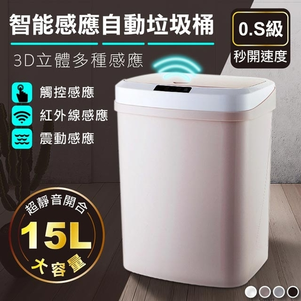 (lemonsolo)Intelligent induction trash can with lid