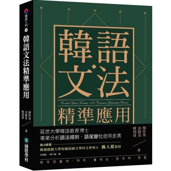 (國際學村)韓語文法精準應用:延世大學韓語教育博士專業分析語法規則、語尾變化使用差異