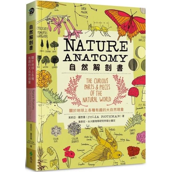 (遠流出版)自然解剖書:關於地球上各種有趣的大自然現象