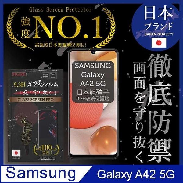 【INGENI徹底防禦】SAMSUNG 三星 Galaxy A42 5G 全膠滿版 黑邊 保護貼 日本旭硝子玻璃保護貼