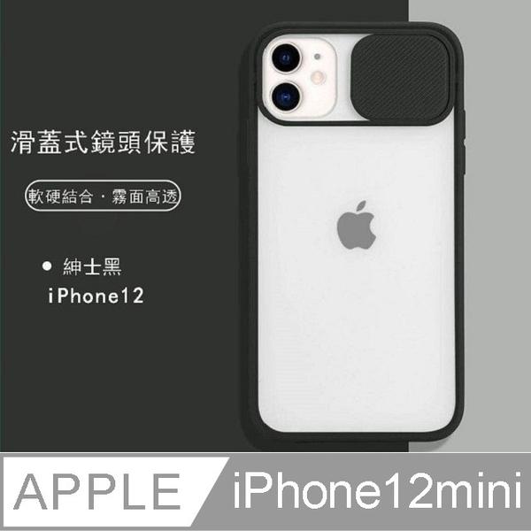 (JIEN HONG) iPhone 12mini sliding cover (lens) protective case